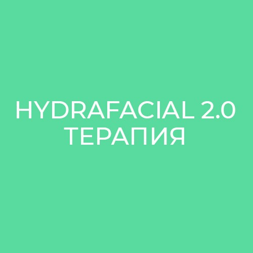 БАЗОВА ТЕРАПИЯ HYDRAFACIAL 2.0