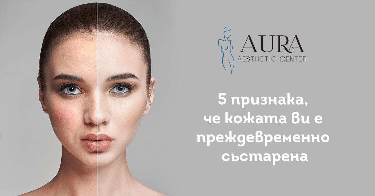 Пет признака за преждевременно състарена кожа