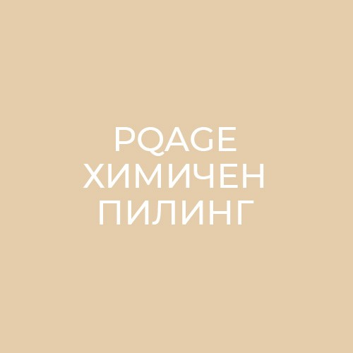 PQage химичен пилинг