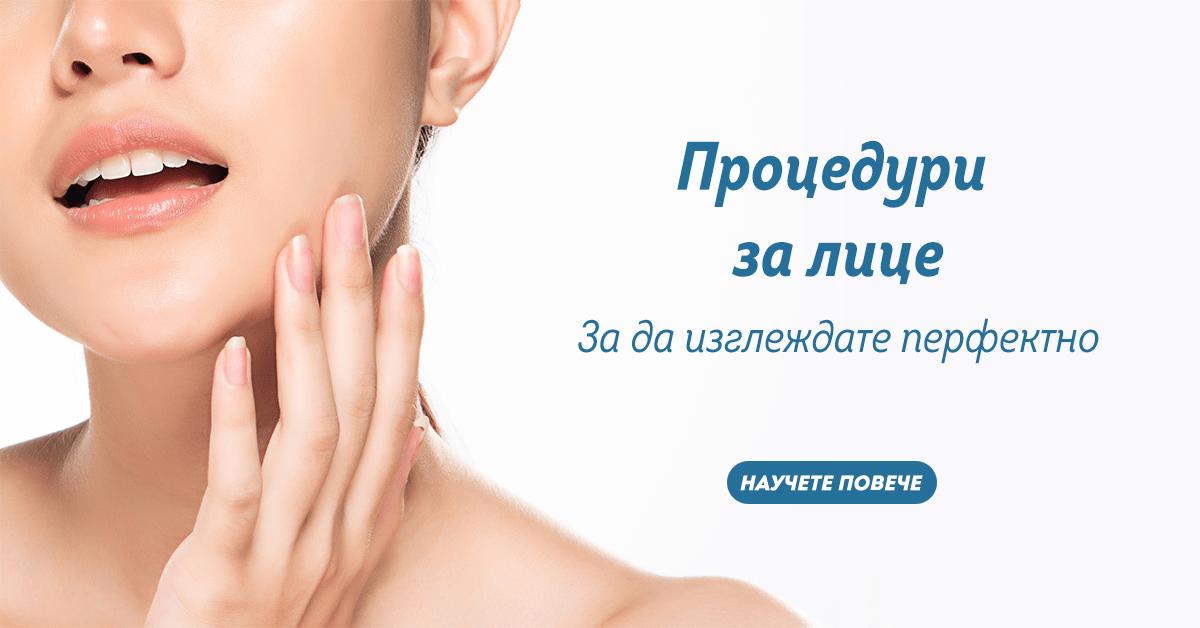 Процедури за лице – за да изглеждате перфектно